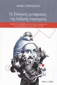 Οι Ελληνικές μεταφράσεις της Γαλλικής λογοτεχνίας: Συμβολή στην καταγραφή και στη μελέτη της παρουσίας τους στα ελληνικά γράμματα από το 1900 έως το 2010