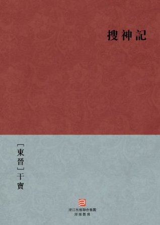 Legend of the Demigods (Sou Shen Ji) --Traditional Chinese Edition -- BookDNA Chinese Classics
