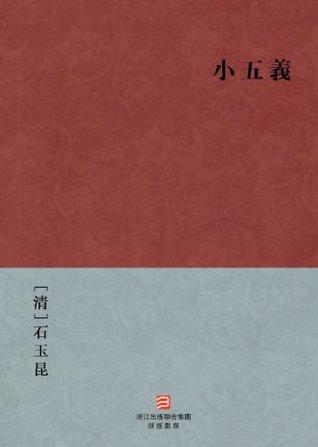 Five martyrs posterity ( Xiao Wu Yi ) --...