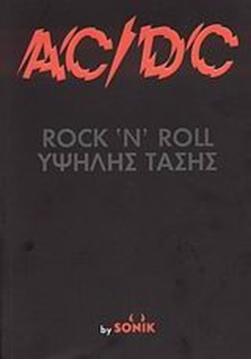 AC/DC Rock 'n' roll υψηλής τάσης