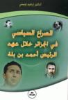 الصراع السياسي في الجزائر خلال عهد الرئيس أحمد بن بلة