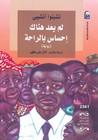 لم يعد هناك إحساس بالراحة by Chinua Achebe