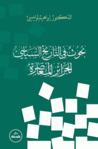 بحوث في التاريخ السياسي للجزائر المعاصرة
