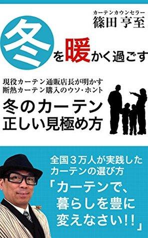 fuyunoka-tentadasiimikiwamekata: dannetsuka-tenkounyunousohonto