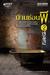 บ้านซ่อนผี เล่ม 2 by เอ้อร์สือซาน