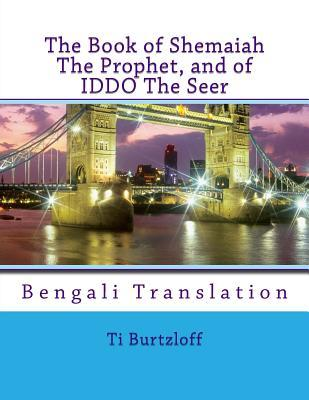 The Book of Shemaiah the Prophet, and of Iddo the Seer: Bengali Translation