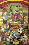 Mughal Darbar / مغل دربار