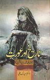 Tareekh aur Aurat / تاریخ اور عورت