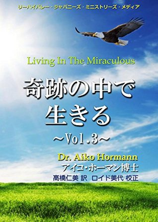 Living In The Miraculous: Brain Scientist Aiko Hormann shares Gods Wisdom and Many Revelations
