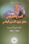 الصراع السياسي داخل جبهة التحرير الوطني خلال الثورة التحريرية