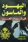 اليهود والماسون في ثورات العرب