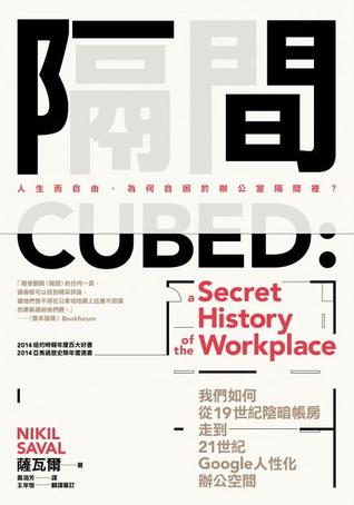 隔間:我們如何從19世紀陰暗帳房走到21世紀Google人性化辦公空間