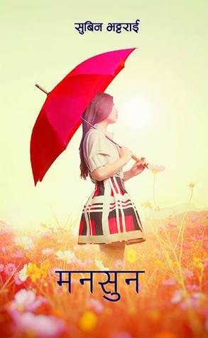 मनसुन [Monsoon]