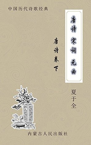 唐诗·宋词·元曲:唐诗卷下 Poetry of the Tang Dynasty · Song Poems · a Type of Verse Popular in the Yuan Dynasty: VolumeⅡ of Poetry of Tang Dynasty