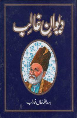 Mirza Ghalib Shayari Book