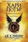 Хари Потър и Прокълнатото дете by John Tiffany