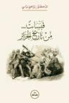 قبسات من تاريخ الجزائر