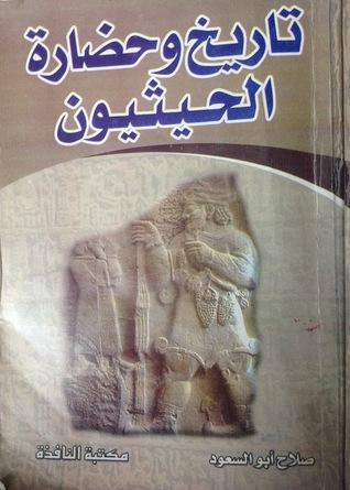 تاريخ وحضارة الحثيون