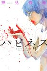 ハピネス 3 (Happiness, #3)