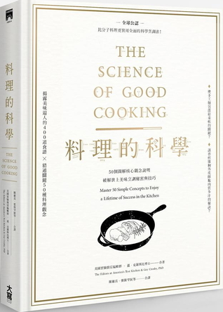料理的科學:50個圖解核心觀念說明,破解世上美味烹調秘密與技巧