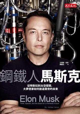鋼鐵人馬斯克:從特斯拉到太空探索,大夢想家如何創造驚奇的未來