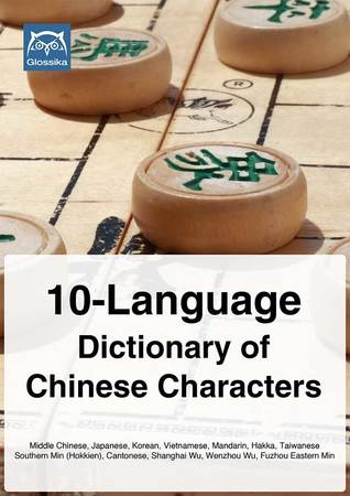 Alquiler de libros electrónicos 10-Language Dictionary of Chinese Characters