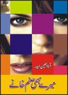 Mere Bhi Sanam Khanay / میرے بھی صنم خانے