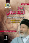 الشيخ أحمد حماني ودوره في الحركة الإصلاحية والوطنية