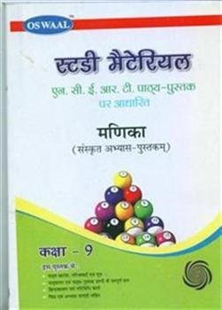 Oswaal Study Material Based on NCERT Text Book: Manika Sanskrit Abhyas Pustika-I for Class 9