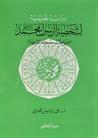 دراسة تحليلية لشخصية الرسول محمد من خلال سيرته الشريفة by محمد رواس قلعجي