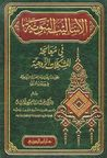 الأساليب النبوية في معالجة المشكلات الزوجية by عبد السميع الأنيس