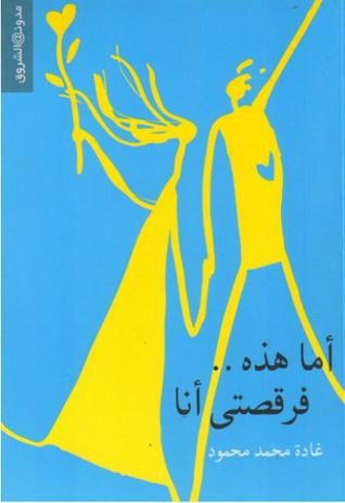 أما هذه.. فرقصتي أنا by غادة محمد محمود