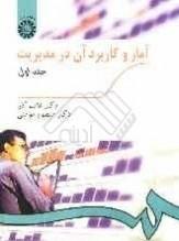 آمار و کاربرد آن در مدیریت (جلد اول)
