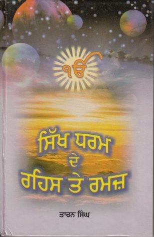Sikh Dharam De Rahas Te Ramaz (Punjabi) (Books by Dr. Taran Singh)
