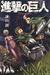 進撃の巨人 6 (Attack on Titan, #6)