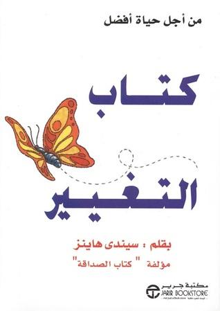 كتاب التغيير