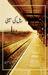 Rail Ki Seeti / ریل کی سیٹی by Muhammad Hassan Miraj
