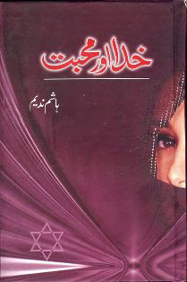 Khuda Aur Mohabbat Novel In Urdu Part 2 Pdf