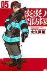 炎炎ノ消防隊 5 [Enen no Shouboutai 5] (Fire Force, #5)
