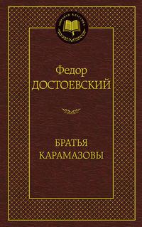 Братья Карамазовы by Fyodor Dostoyevsky