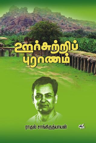 Rahul Sankrityayan Books Pdf Download