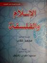 الإسلام والفلسفة