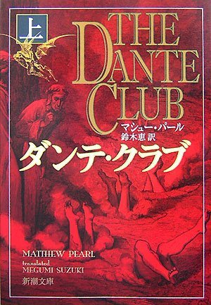 Dante Kurabu 001