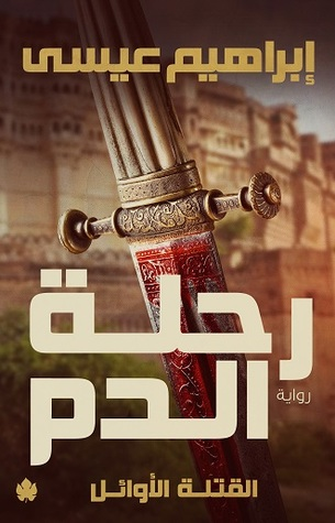 The 7 Best-Selling Egyptian Books In 2017 | Identity Magazine
