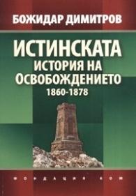 Истинската история на Освобождението 1860-1878 Descargar libros electrónicos de Android gratis pdf