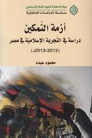 أزمة التمكين، دراسة في التجربة الإسلامية في مصر