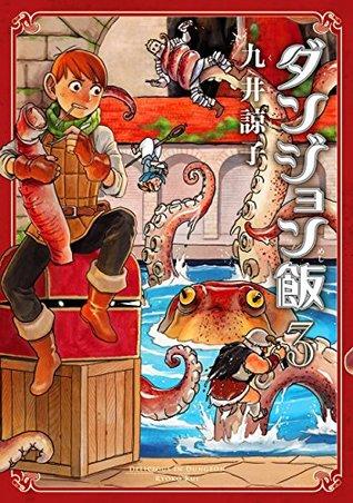 ダンジョン飯 3 [Dungeon Meshi 3] (Delicious in Dungeon, #3)