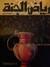 في رياض الجنة 4 by جاسم عبد الرحمن