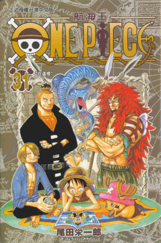 在這裡 (One Piece, #31)
