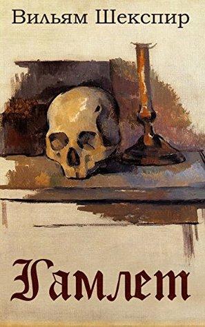 Гамлет, принц датский (Иллюстрированное издание): Трагедия в пяти актах